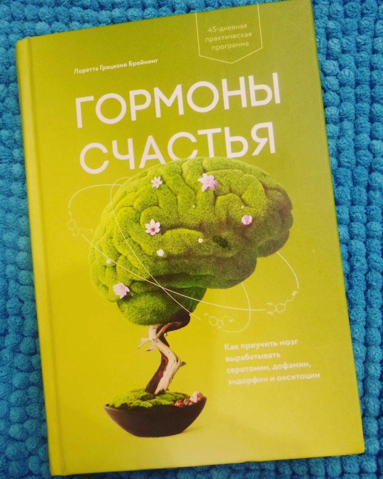 Гормоны счастья, книга и отзыв