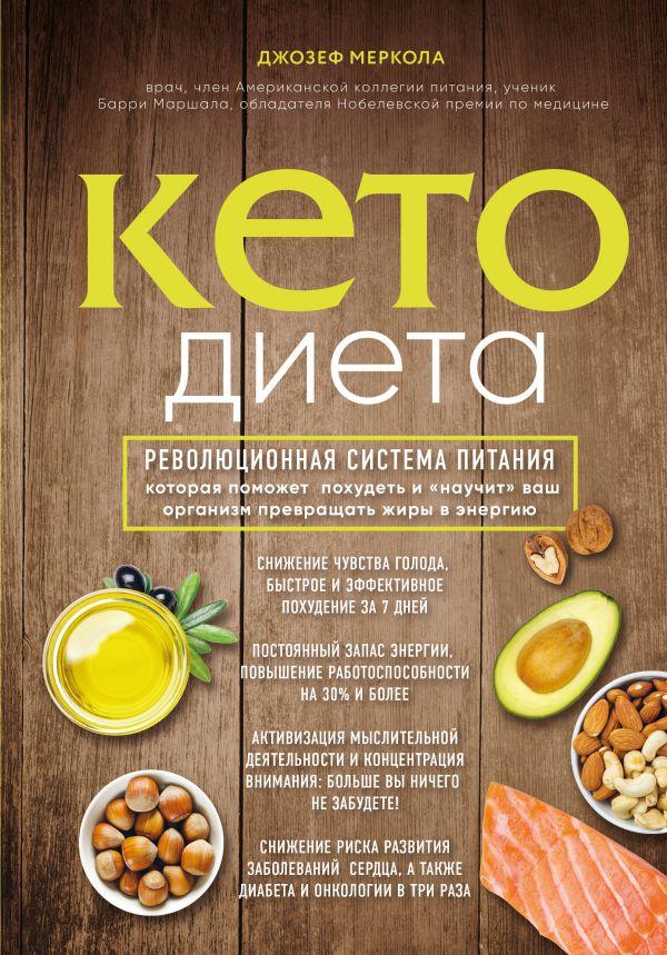 Кето диета книга