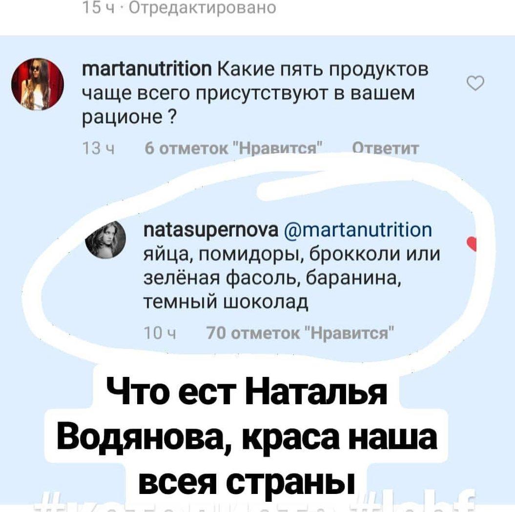 что ест Наталья Водянова диета