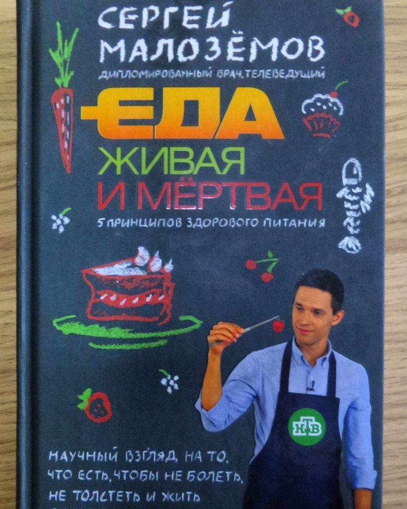 Еда живая и мёртвая, книга Сергея Малозёмова,отзыв