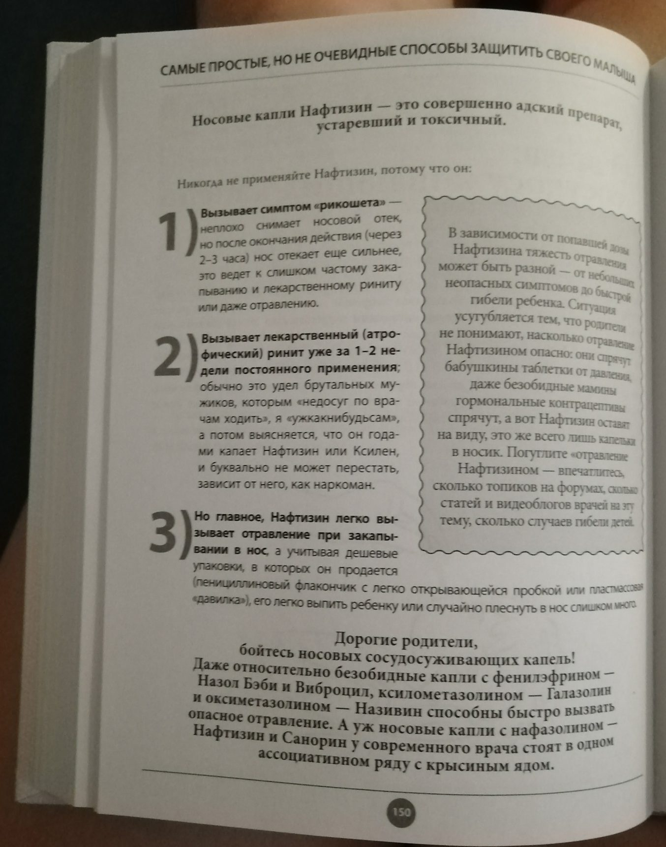 Сергей Бутрий о насморке