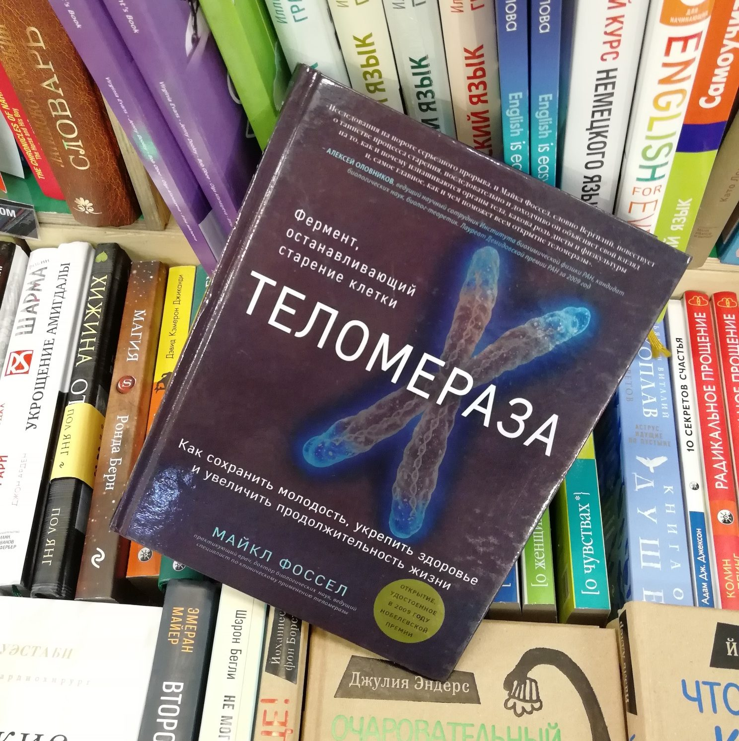 Теломераза, отзыв о книге Майкла Фоссела
