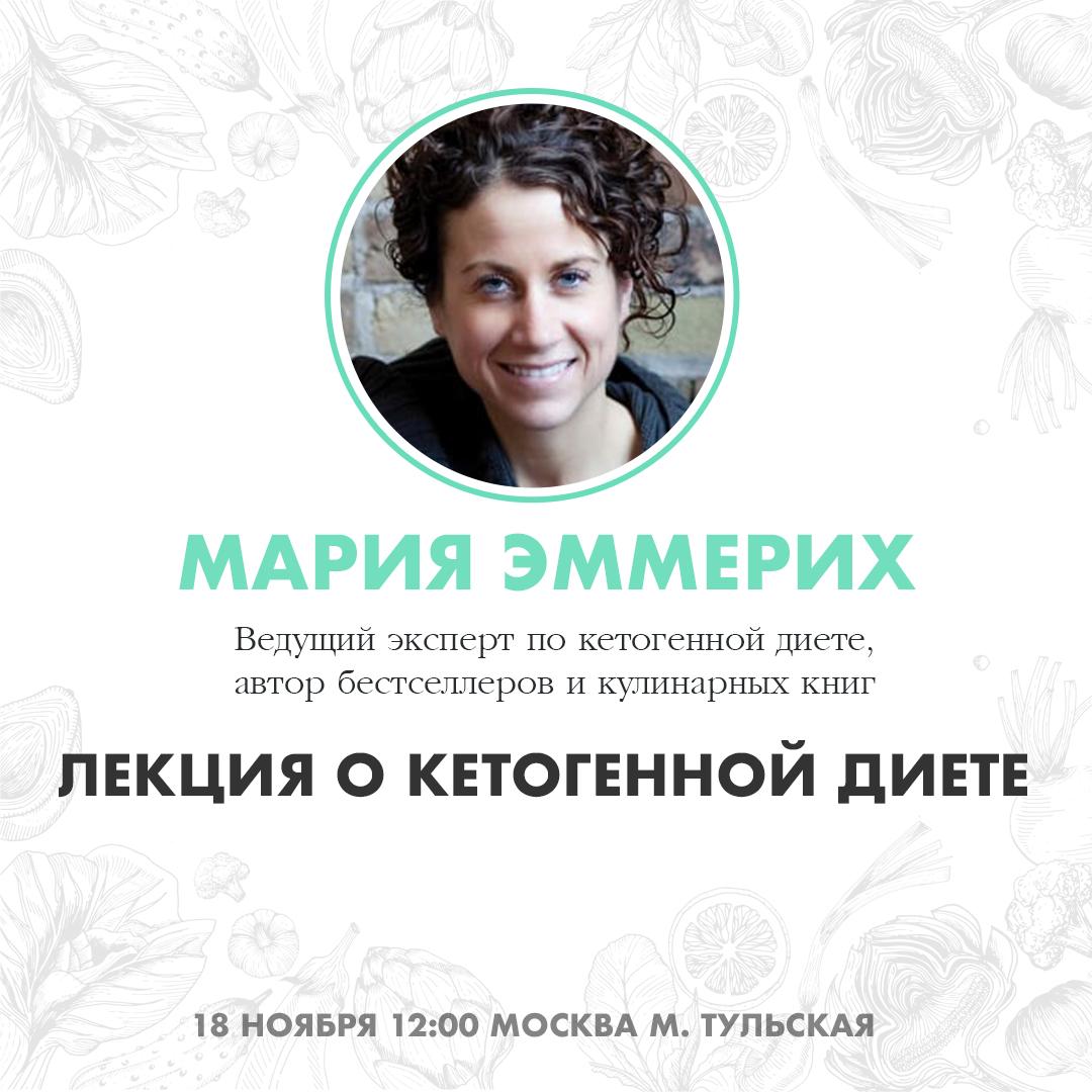 Лекйия Марии Эммерих в Москве