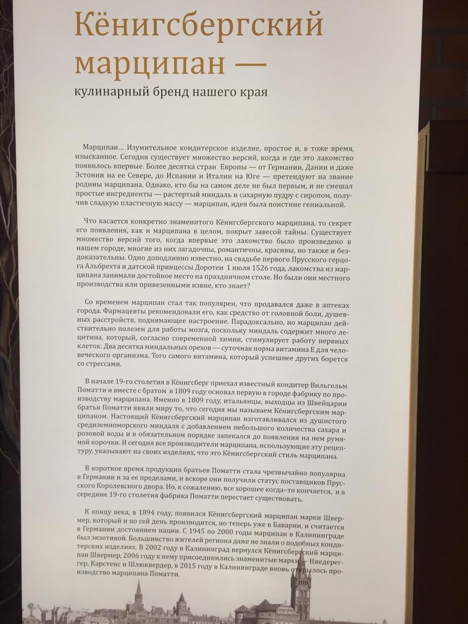 история марципана Калининград