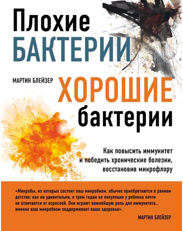 Плохие бактерии, хорошие бактерии, отзыв о книге Мартина Блейзера