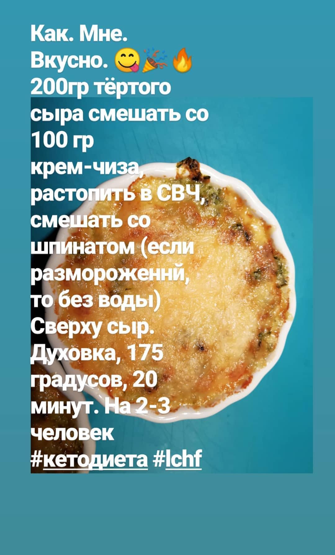 кето запеканка рецепт