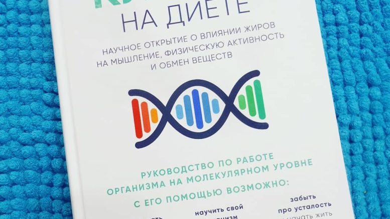 Клетка на диете, Джозеф Меркола, отзыв о книге
