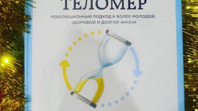Эффект теломер, отзыв о книге