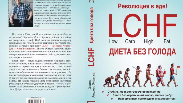 LCHF диета книга
