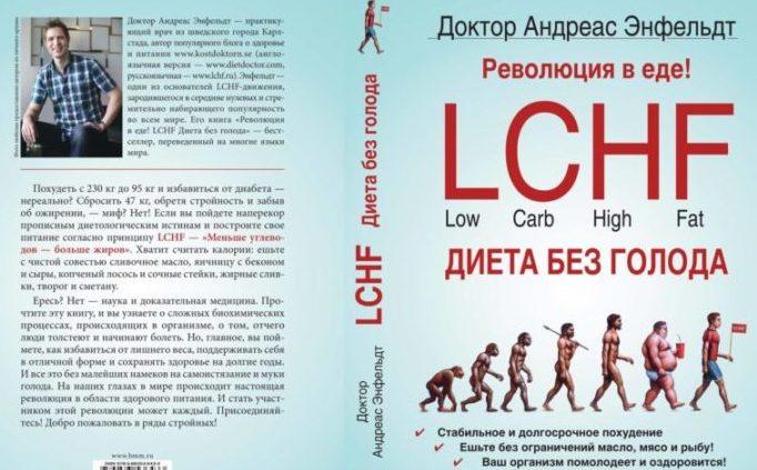 Революция в еде! Lchf диета без голода, энфельдт а. , 978-5-88353.