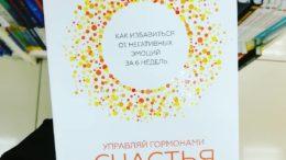 Управляй гормонами счастья, книга, отзыв