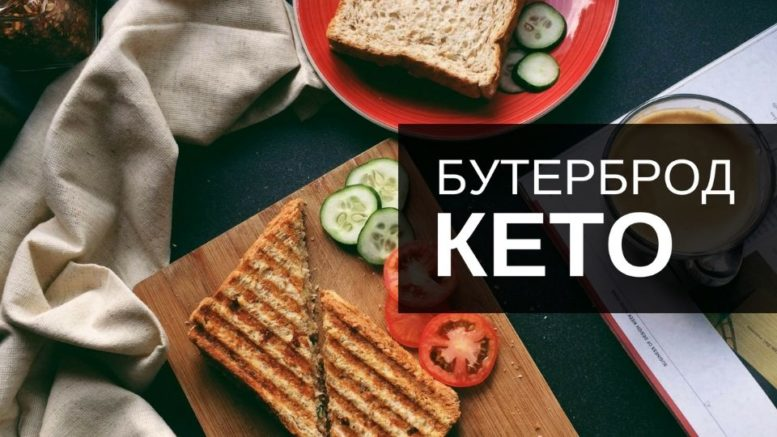 кетодиета бутерброд