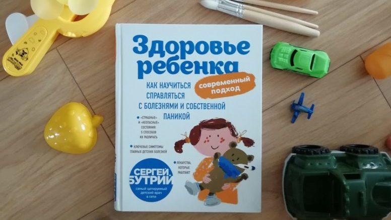 Здоровье ребёнка, Сергей Бутрий, отзыв о книге