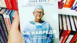 Не навреди, книга Генри Марш, отзыв