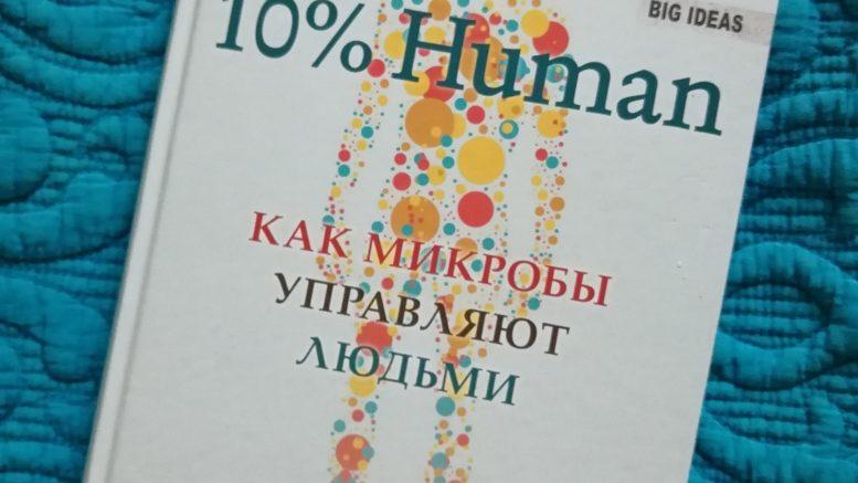 Как микробы управляют людьми