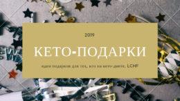 подарки для тех у кого кетодиета LCHF