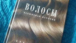 отзыв о книге Волосы Всемирная история